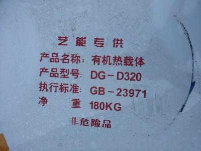 320号河北艺能锅炉专供导热油